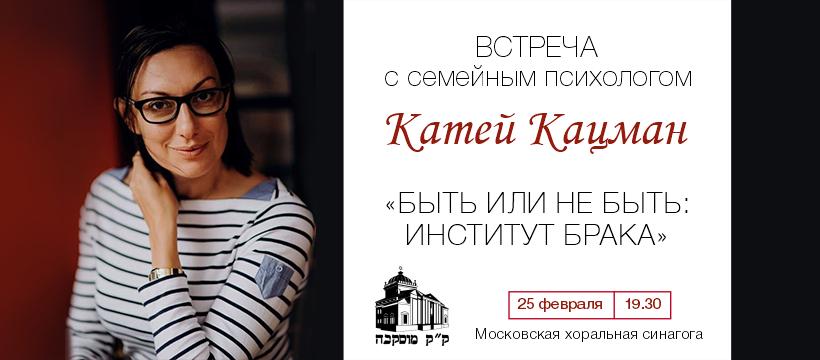 Встреча с семейным психологом Катей Кацман