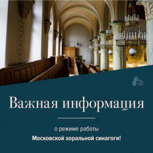 Внимание! Ограничение на посещение синагоги