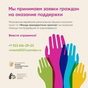 МЕРО получила президентский грант на помощь пострадавшим от коронавируса